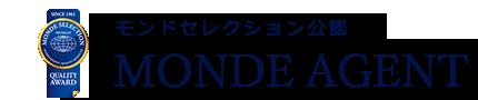 モンドセレクション公認 MONDE AGENT