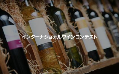 インターナショナルワインコンテスト