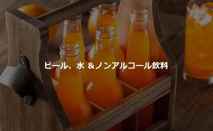ビール、水 &ノンアルコール飲料