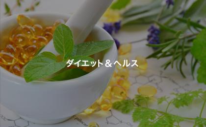 ダイエット&ヘルス