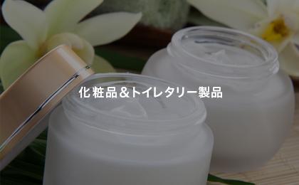 化粧品&トイレタリー製品