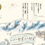 【モンドセレクション受賞案内】富山県射水市(飲料水、ミネラルウォーター)