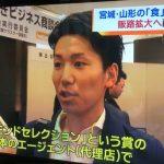 TBS系列の東北放送(TBC)Nスタみやぎ(報道番組)で弊社がモンドセレクションエージェントとしてインタビューを受けました。
