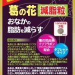 【モンドセレクション受賞商品紹介】DMJえがお生活様(健康食品、サプリメント)