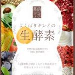 【モンドセレクション受賞商品紹介】よくばりキレイの生酵素(健康食品)、株式会社FORDELソリューションズ様