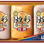 【モンドセレクション受賞商品紹介】煌彩 ハム(食品、ギフト)丸大食品様