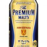 【モンドセレクション受賞商品紹介】プレミアムモルツ(ビール)、サントリービール株式会社