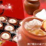 【モンドセレクション受賞商品紹介】神戸魔法の壺プリン(スイーツ)、神戸フランツ様