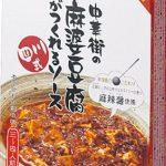 【モンドセレクション活用事例紹介】中華街の麻婆豆腐がつくれるソース(四川式)、横浜大飯店