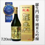 【モンドセレクション活用事例紹介】29年連続受賞の日本酒「羅生門 龍寿」、田端酒造