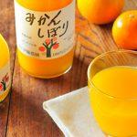【モンドセレクション活用事例紹介】100%ピュアジュース みかんしぼり(ジュース)、伊藤農園様