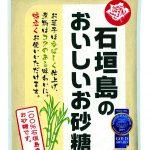 【モンドセレクション受賞商品紹介】石垣島のおいしいお砂糖(調味料)、大日本明治製糖様