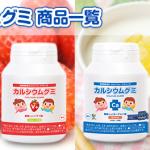 【モンドセレクション広告活用事例】カルシウムグミ(子供向け成長サポート食品)part2