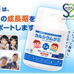 【モンドセレクション受賞商品紹介】カルシウムグミ(子供向け成長サポート食品)