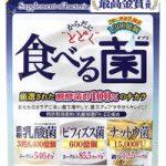 【モンドセレクション受賞商品紹介】からだにとどく食べる菌(健康食品)、ジャパンギャルズ様