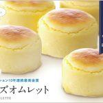 【モンドセレクション受賞商品紹介】チーズオムレット(菓子)、バッケンモーツアルト様