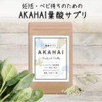 【モンドセレクション受賞商品紹介】葉酸サプリ AKAHAI(健康食品)